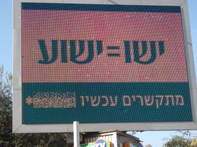 מסך פרסום בחוצות תל-אביב